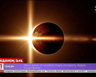 Найдовше сонячне затемнення відбудеться сьогодні