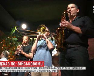 Музыканты военного оркестра США выступили в киевском пабе