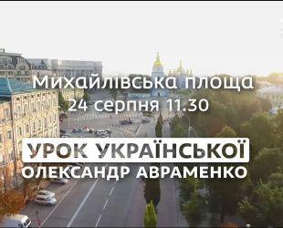 Александр Авраменко приглашает на открытый урок украинского языка