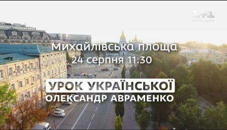 Олександр Авраменко запрошує на відкритий урок української мови