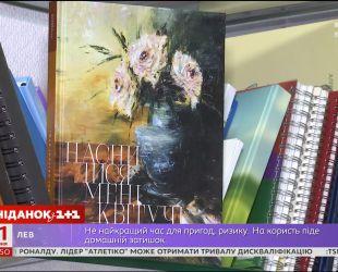 У Києві презентують збірку, кошти від продажу якої підуть на лікування дітей з вадами серця