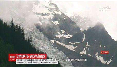 Французькі ЗМІ заявили, що загиблий у Альпах українець був одеситом