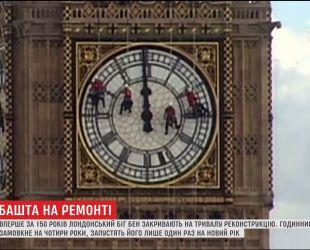 Знаменитый лондонский Биг-Бен остановят на четыре года