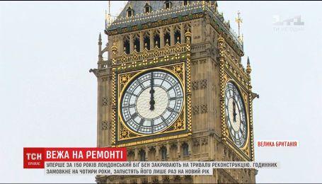 Знаменитый лондонский Биг Бен остановили до 2021 года