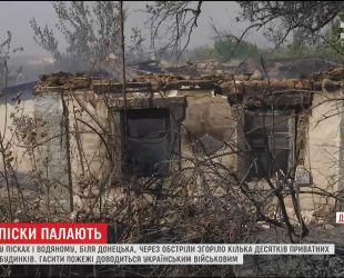 В Песках и Водяном сгорело несколько десятков домов после обстрела боевиков