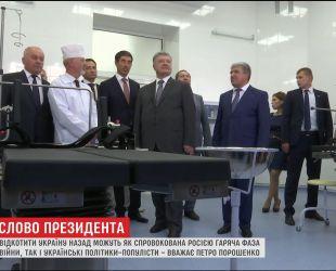 Петро Порошенко заявив, що Україна практично оговталася від наслідків російської агресії