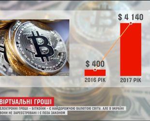 В Украине распространяется новая электронная валюта