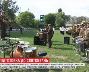 Лучшие военные музыканты страны устроят концерт ко Дню Независимости