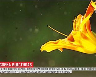 В Украине температура воздуха резко снизится на 15 градусов за сутки
