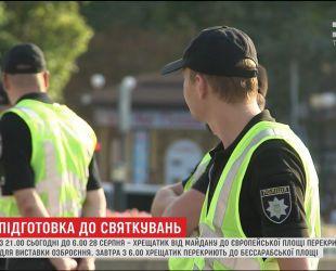 В Киеве усилят меры безопасности к празднованию Дня Независимости