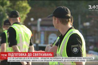 У Києві посилять заходи безпеки до святкування Дня Незалежності
