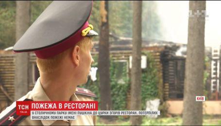 У Києві палав ресторан у столичному парку Пушкіна