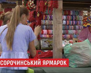 В Сорочинцах откроется легендарная ярмарка