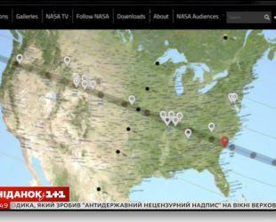 Як американці підготувались до сонячного затемнення