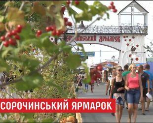 Сорочинская ярмарка пройдет при усиленных мерах безопасности