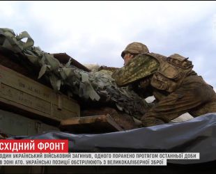 Українське військо зазнало втрат на фронті