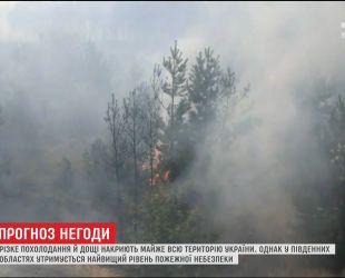 В Украине, несмотря на похолодание, удерживается высокий уровень пожарной опасности