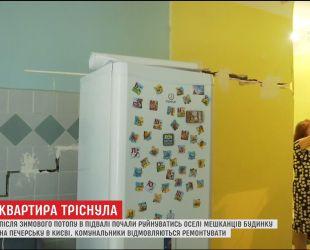 В столице ЖЭК игнорирует жалобу жительницы дома относительно разрушения ее квартиры