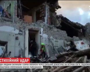 Любимый туристами итальянский остров Искья всколыхнуло землетрясение