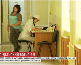 На Львівщині двоє чоловіків до реанімації через ботулізм