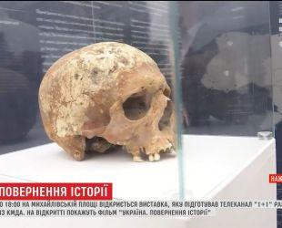 В Киеве откроется Первая в Украине выставка исторических фактов в инновационном формате