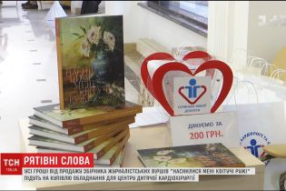 """У Києві з'явився у продажу написаний журналістами збірник """"Наснилися мені квітучі ружі"""""""