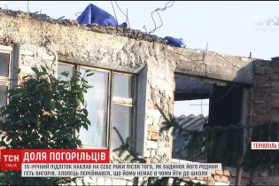 Підліток покінчив життя самогубством після того, як згорів будинок сім'ї