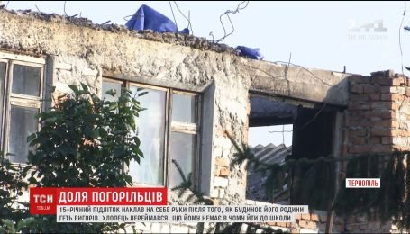 Подросток покончил жизнь самоубийством после того, как сгорел дом семьи