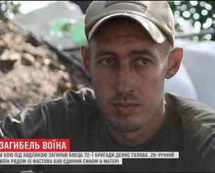 Під час бойового зіткнення під Авдіївкою загинув 28-річний боєць