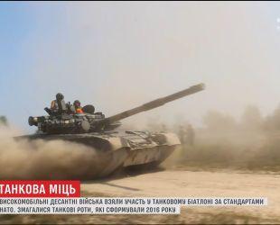 Високомобільні десантні війська взяли участь у танковому біатлоні за стандартами НАТО