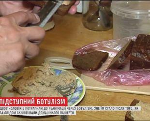 Возвращение ботулизма: на Львовщине госпитализировали двух мужчин, которые съели домашний паштет