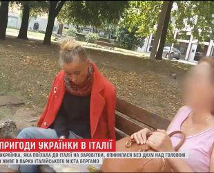 Украинка поехала в Италию на заработки и оказалась без крыши над головой