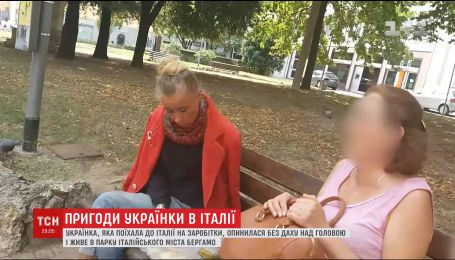 Українки поїхала в Італію на заробітки і опинилась без даху над головою