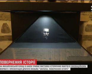 В Киеве презентовали уникальную выставку, которая разрушает советские мифы об истории Украины