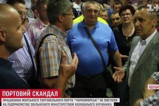 Працівники Чорноморського порту заблокували повернення екс-директора на посаду
