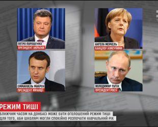 Нормандська четвірка домовилась про припинення вогню на Донбасі
