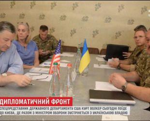 До Києва приїде спецпредставник державного департаменту Сполучених Штатів