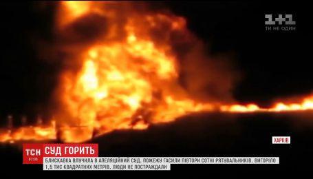 В Харькове в результате удара молнии произошел пожар в апелляционном суде