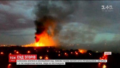 Блискавка у Харкові спалила апеляційний суд