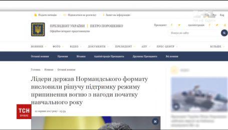Порошенко договорился о прекращении огня на Донбассе