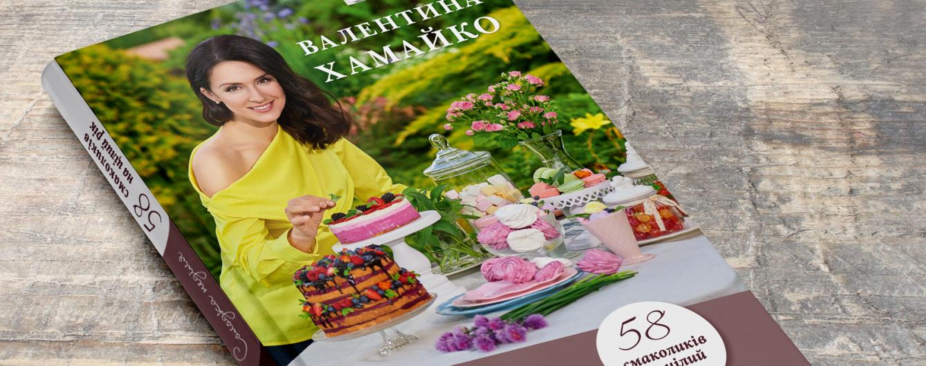 """Ведущая """"1+1"""" Хамайко с аншлагом презентовала книгу с 58 сладкими рецептами"""