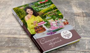 """Ведуча """"1+1"""" Хамайко з аншлагом презентувала книгу із 58 солодкими рецептами"""