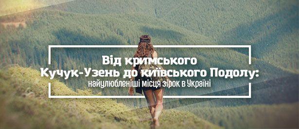 Від кримського Кучук-Узень до київського Подолу: найулюбленіші місця зірок в Україні