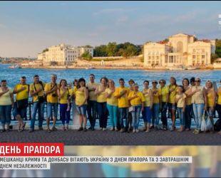Попри ризик, мешканці Криму та Донбасу привітали Україну з державними святами