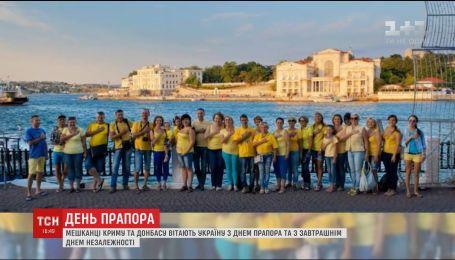Несмотря на риск, жители Крыма и Донбасса поздравили Украину с государственными праздниками
