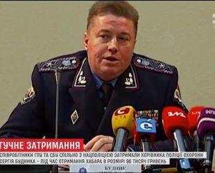 Глава полиции охраны требовал от киевлян платить ему дополнительные средства за охранные услуги