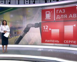 Из-за российской монополии в Украине резко подорожал сжиженный газ для автомобилистов