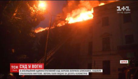 Блискавка перетворила Апеляційний суд у Харкові на суцільне згарище