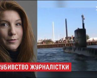 Полиция Копенгагена нашла остатки журналистки, которую убил изобретатель подводной лодки