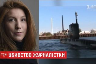 Поліція Копенгагена знайшла рештки журналістки, яку вбив винахідник підводного човна